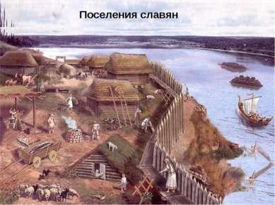 Поселения славян