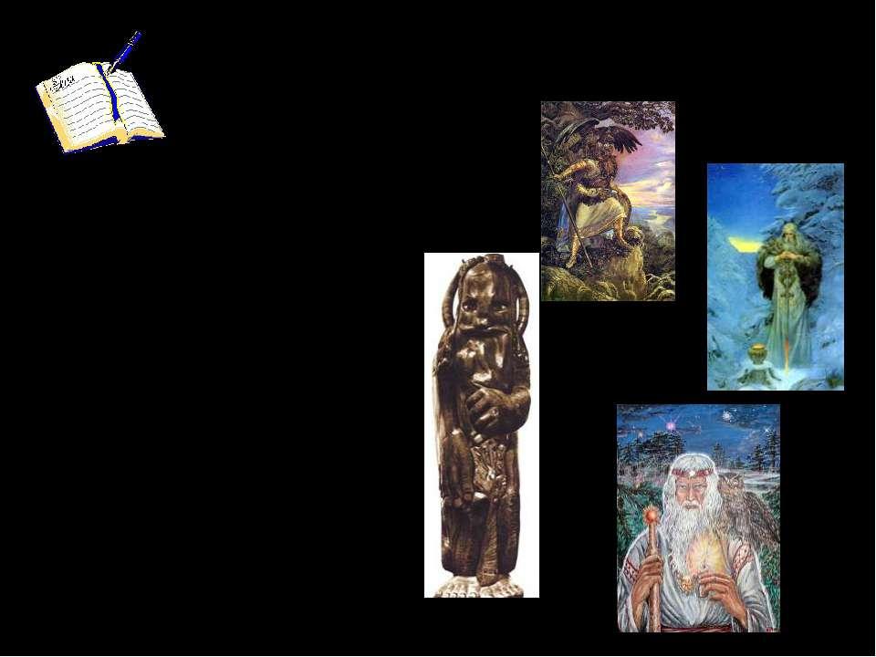 Словарная работа. Поклонение многим богам называется язычеством.