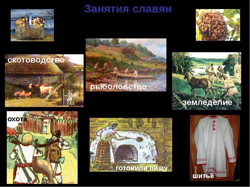 Занятия славян собирательство скотоводство рыболовство бортничество земледели...
