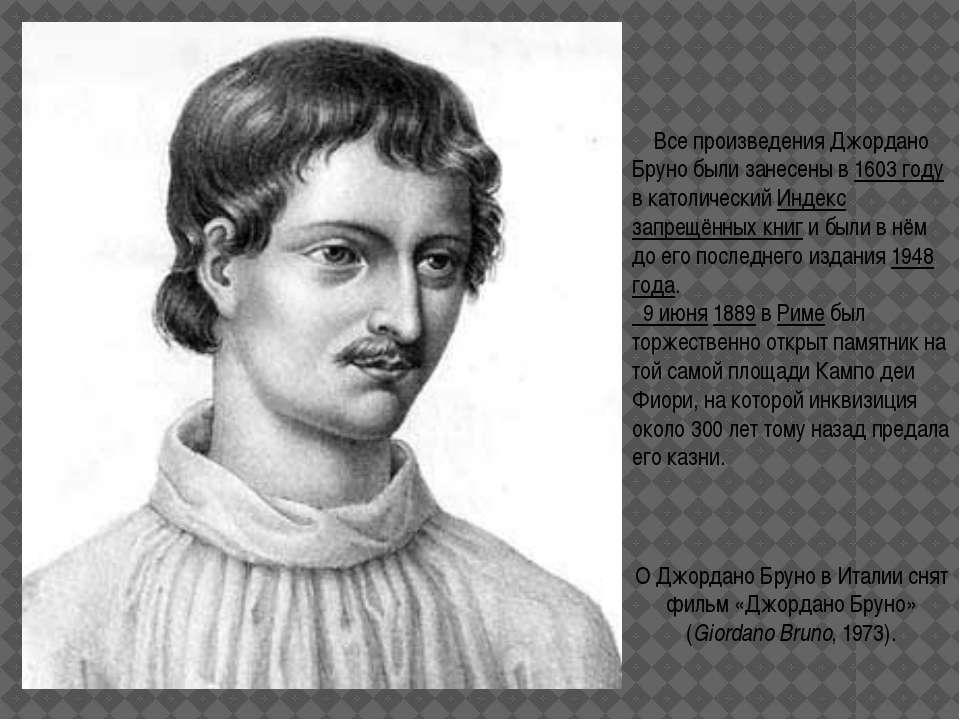Все произведения Джордано Бруно были занесены в 1603году в католический Инде...