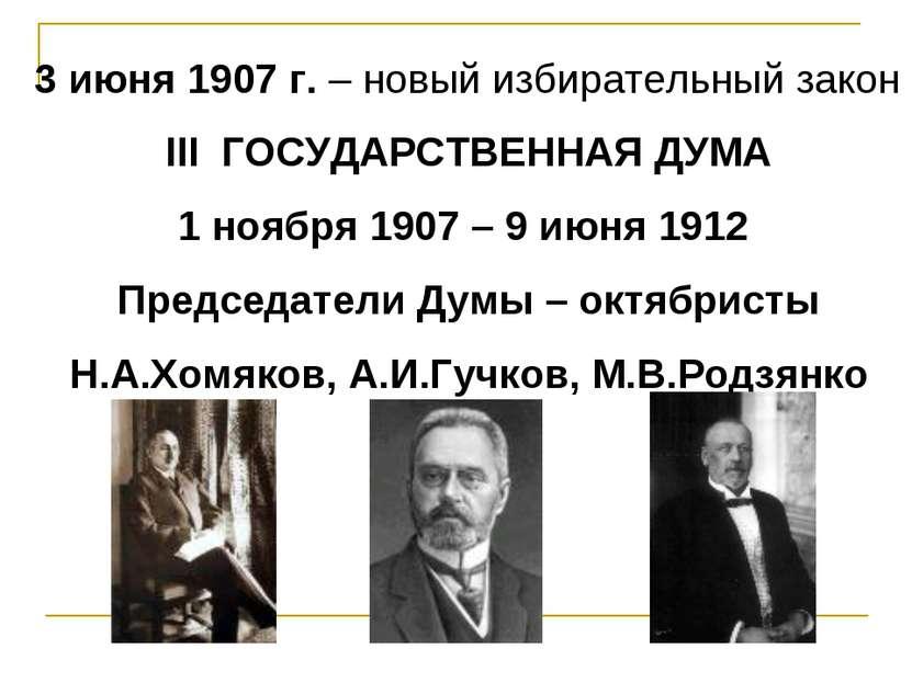 3 июня 1907 г. – новый избирательный закон III ГОСУДАРСТВЕННАЯ ДУМА 1 ноября ...