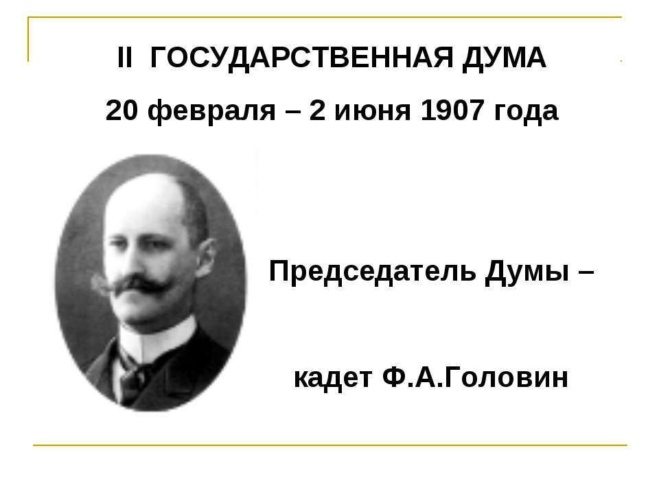 II ГОСУДАРСТВЕННАЯ ДУМА 20 февраля – 2 июня 1907 года Председатель Думы – кад...