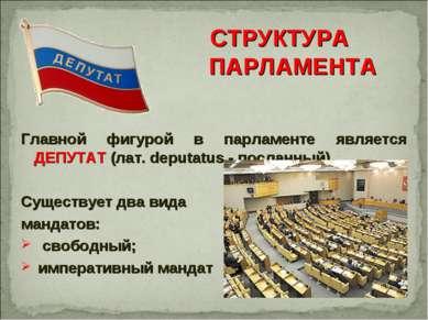 Главной фигурой в парламенте является ДЕПУТАТ (лат. deputatus - посланный). С...
