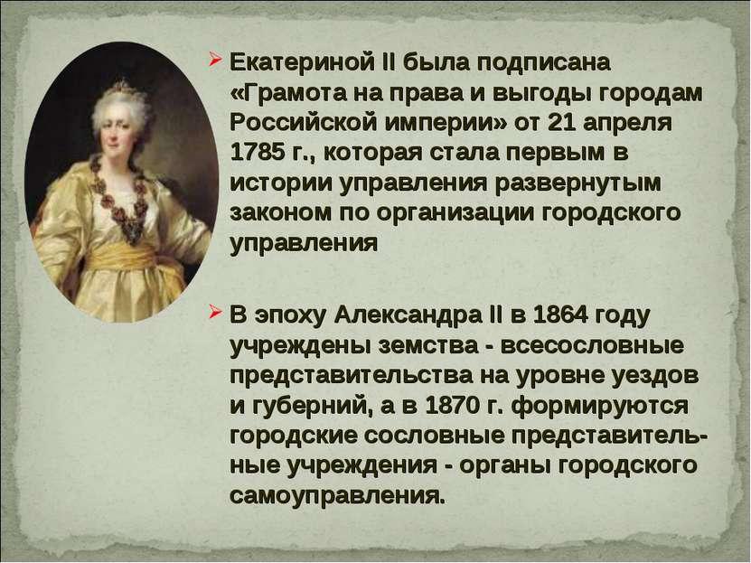 Екатериной II была подписана «Грамота на права и выгоды городам Российской им...