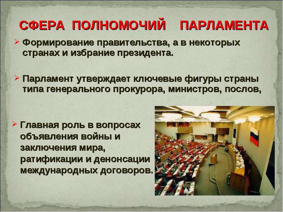 Формирование правительства, а в некоторых странах и избрание президента. Парл...
