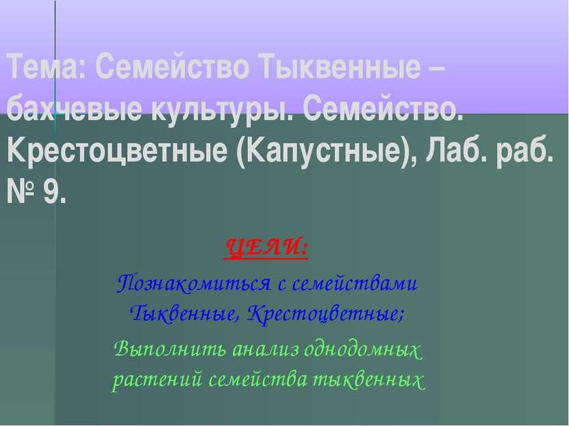 Тема: Семейство Тыквенные – бахчевые культуры. Семейство. Крестоцветные (Капу...