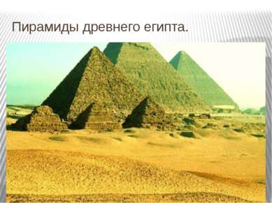 Пирамиды древнего египта.