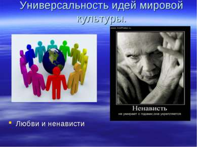 Универсальность идей мировой культуры. Любви и ненависти