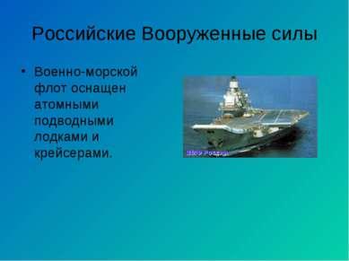 Российские Вооруженные силы Военно-морской флот оснащен атомными подводными л...
