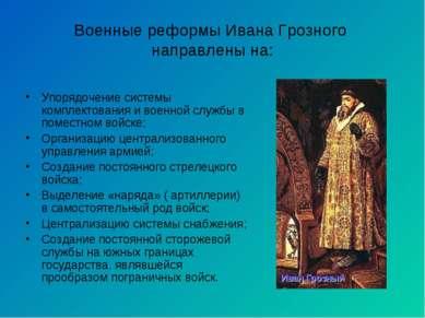 Военные реформы Ивана Грозного направлены на: Упорядочение системы комплектов...