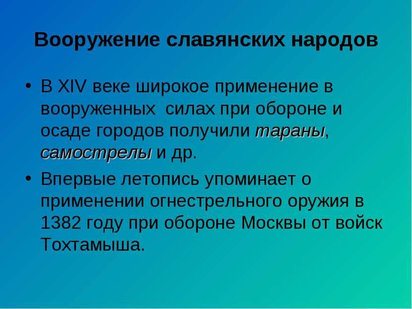 Вооружение славянских народов В XIV веке широкое применение в вооруженных сил...