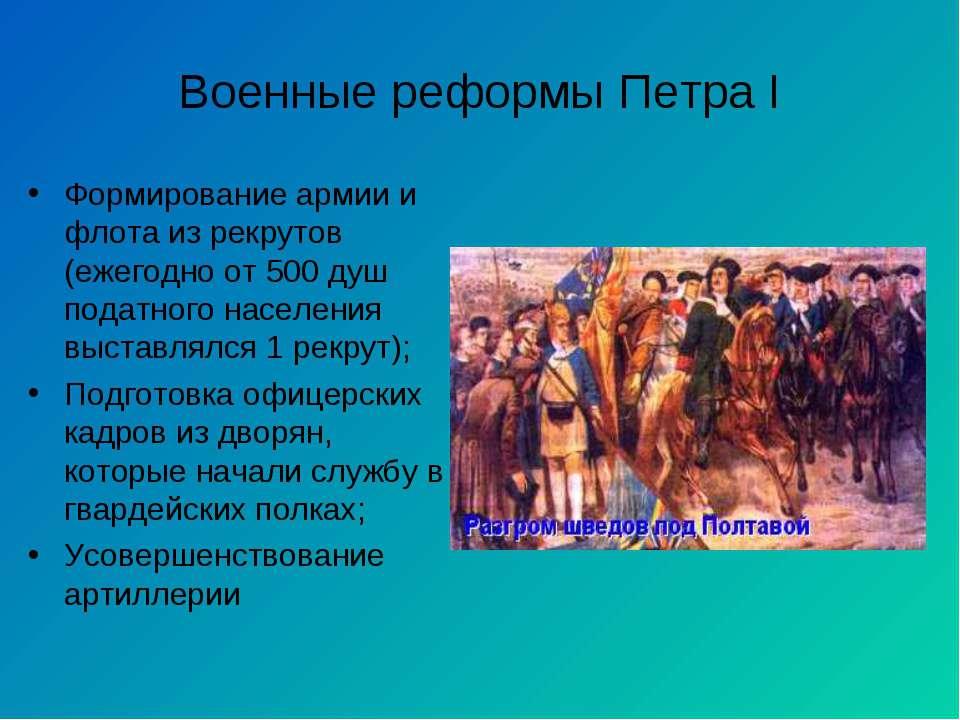 Военные реформы Петра I Формирование армии и флота из рекрутов (ежегодно от 5...