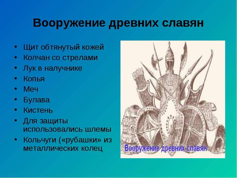 Вооружение древних славян Щит обтянутый кожей Колчан со стрелами Лук в налучн...