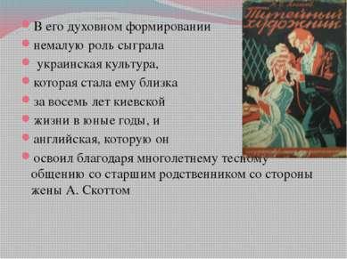 В его духовном формировании немалую роль сыграла украинская культура, которая...