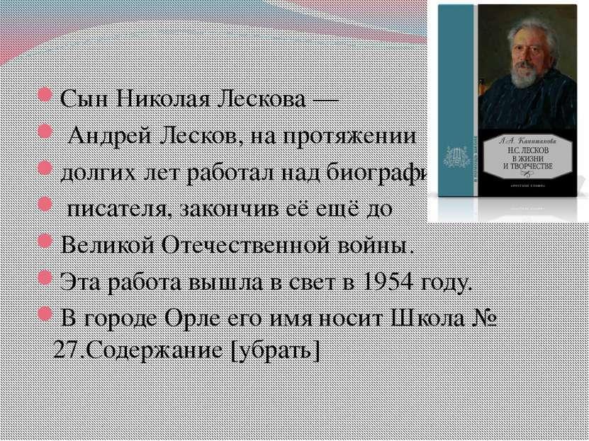 Сын Николая Лескова — Андрей Лесков, на протяжении долгих лет работал над био...