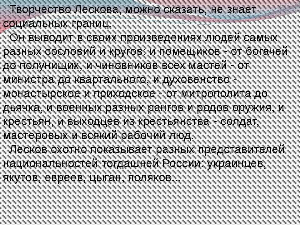 Творчество Лескова, можно сказать, не знает социальных границ. Он выводит в с...