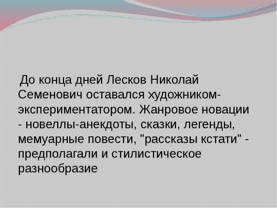 До конца дней Лесков Николай Семенович оставался художником-экспериментатором...