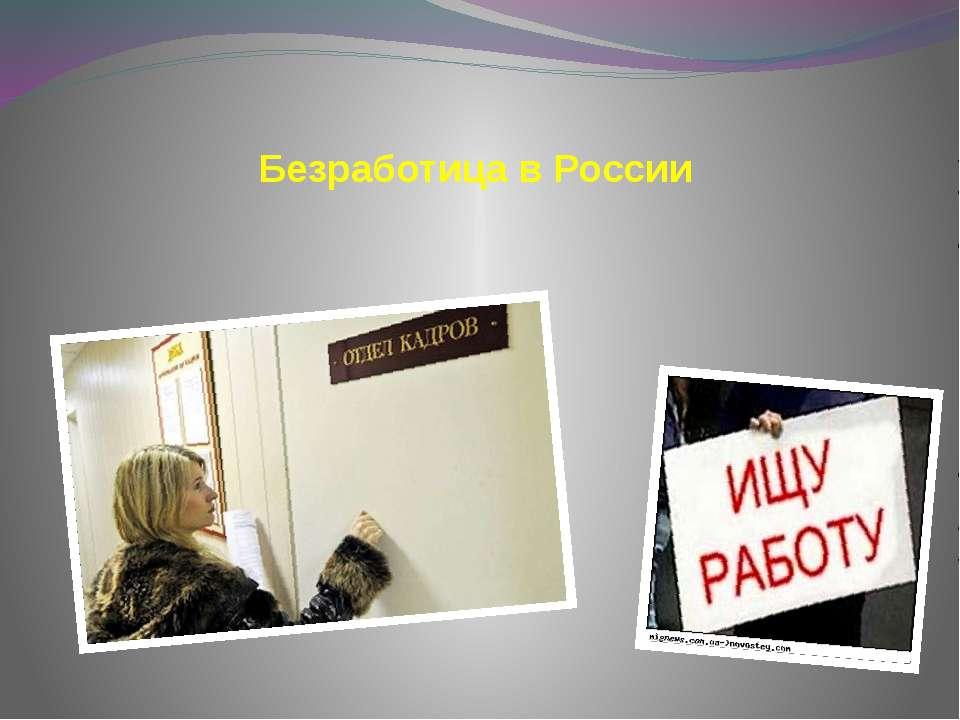 Безработица в России