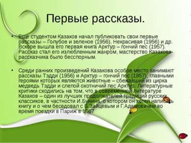 Первые рассказы. Еще студентом Казаков начал публиковать свои первые рассказы...