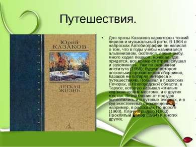 Путешествия. Для прозы Казакова характерен тонкий лиризм и музыкальный ритм. ...