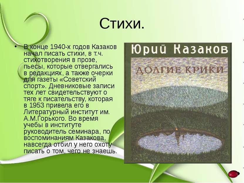 Стихи. В конце 1940-х годов Казаков начал писать стихи, в т.ч. стихотворения ...