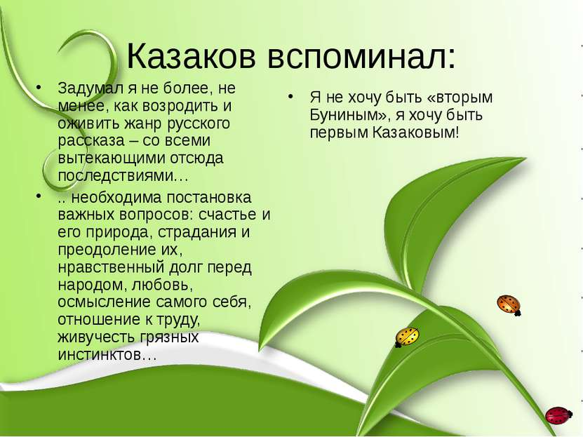 Казаков вспоминал: Я не хочу быть «вторым Буниным», я хочу быть первым Казако...