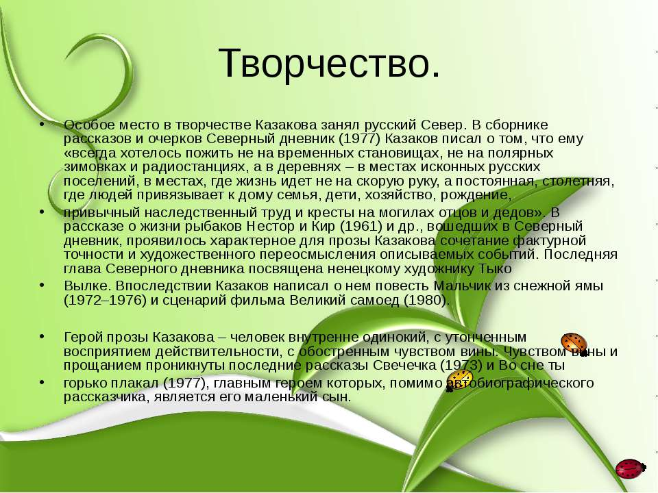 Творчество. Особое место в творчестве Казакова занял русский Север. В сборник...
