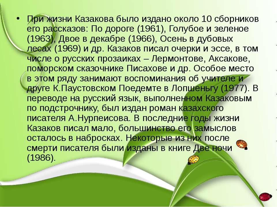 При жизни Казакова было издано около 10 сборников его рассказов: По дороге (1...
