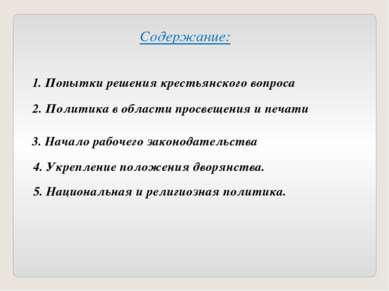 Содержание: 1. Попытки решения крестьянского вопроса 2. Политика в области пр...