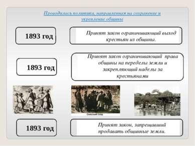 1893 год Принят закон ограничивающий выход крестьян из общины. Проводилась по...