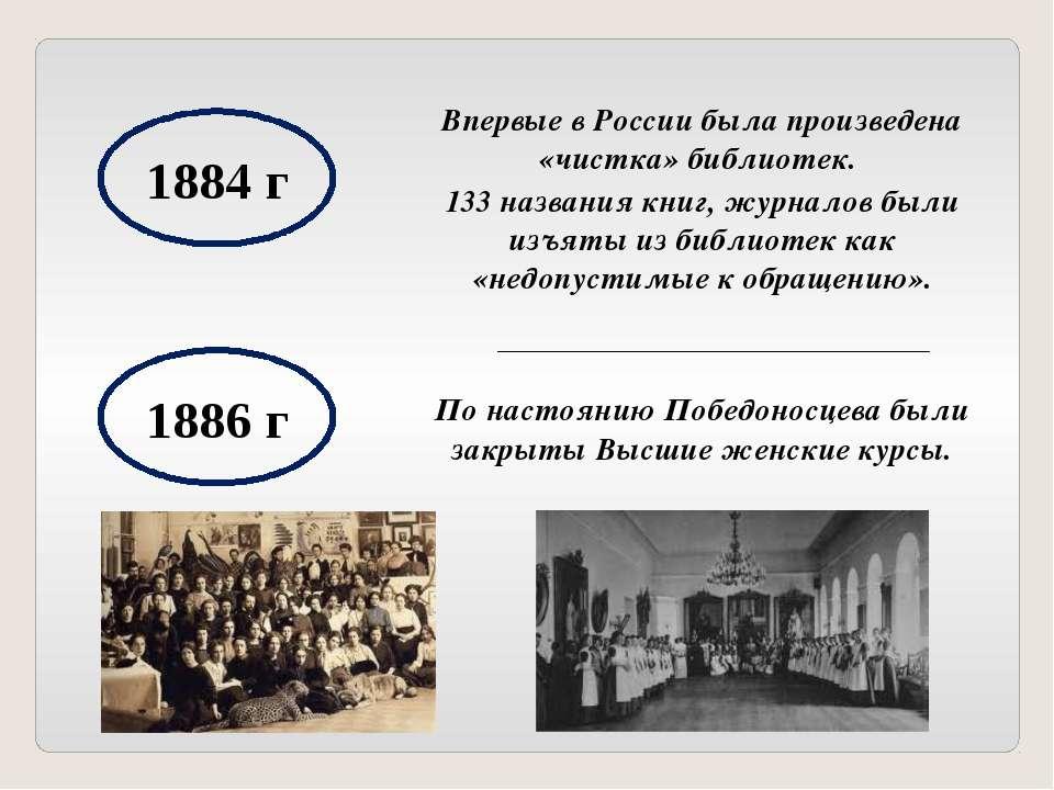 1884 г Впервые в России была произведена «чистка» библиотек. 133 названия кни...
