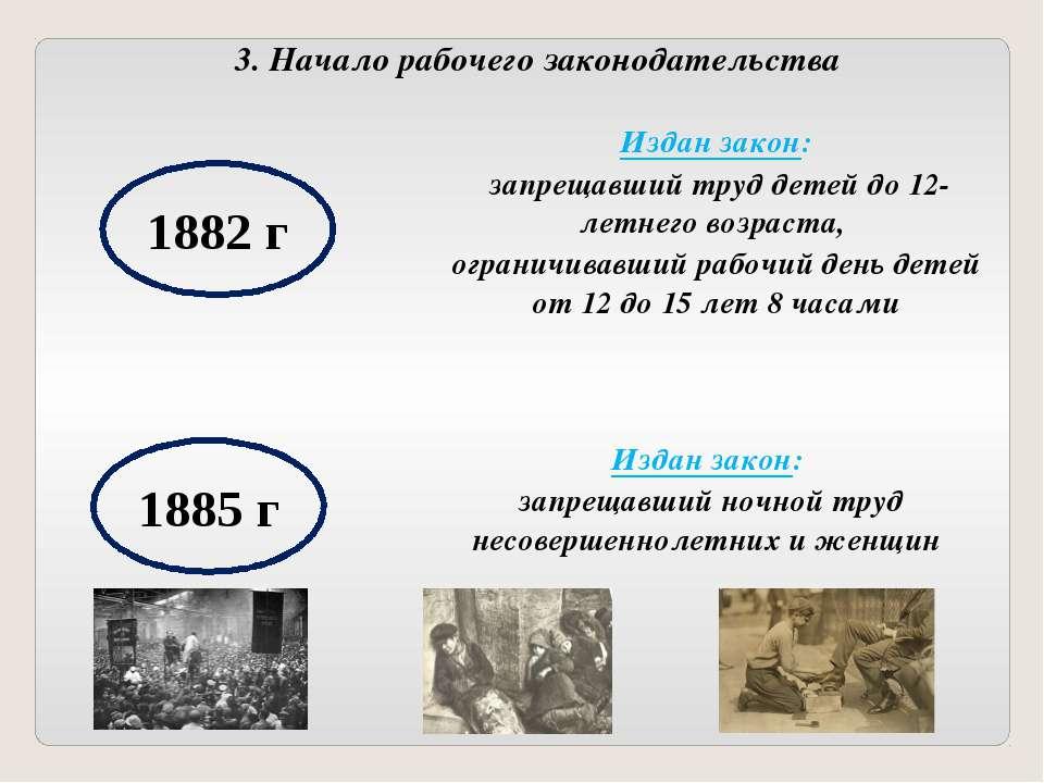 3. Начало рабочего законодательства 1882 г Издан закон: запрещавший труд дете...