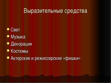 Выразительные средства Свет Музыка Декорации Костюмы Актерские и режиссерские...