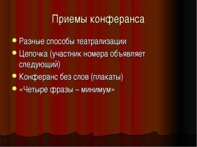 Приемы конферанса Разные способы театрализации Цепочка (участник номера объяв...