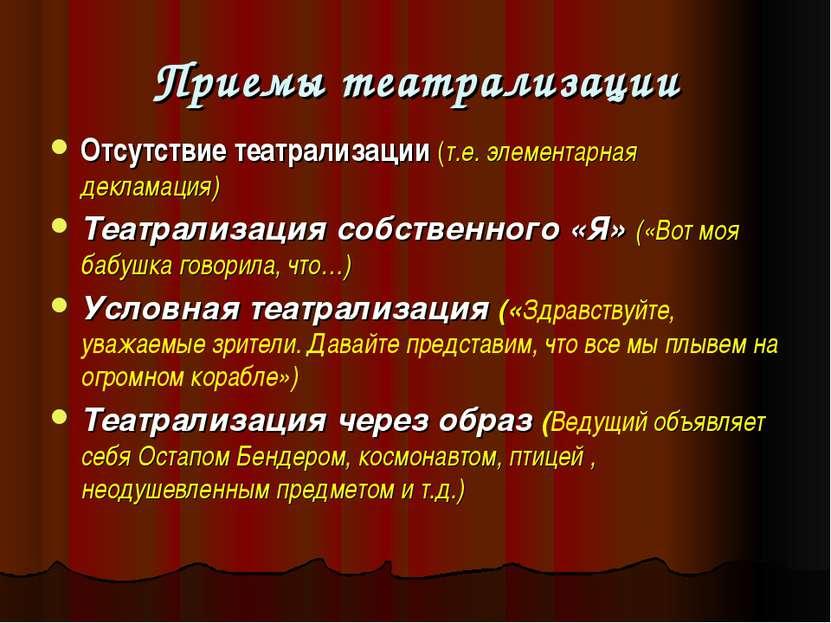 Приемы театрализации Отсутствие театрализации (т.е. элементарная декламация) ...