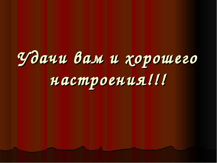 Удачи вам и хорошего настроения!!!