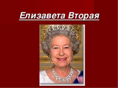 Елизавета Вторая