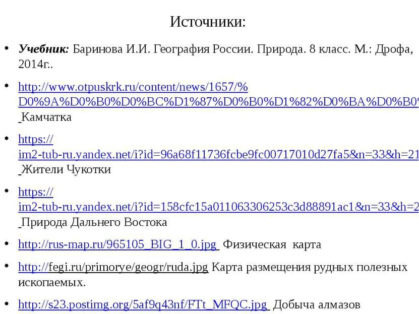 Источники: Учебник: Баринова И.И. География России. Природа. 8 класс. М.: Дро...