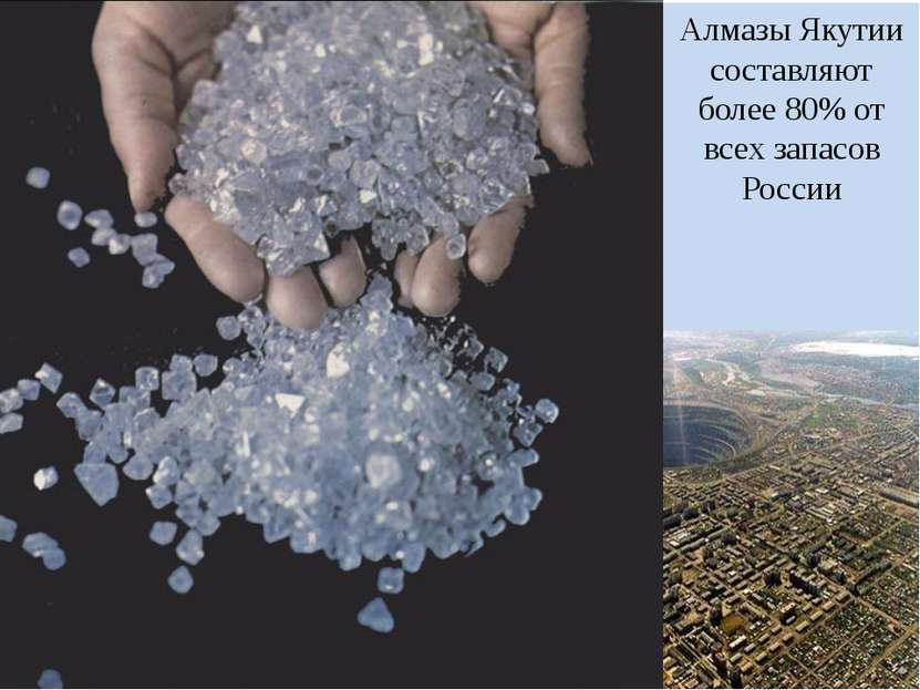 Алмазы Якутии составляют более 80% от всех запасов России
