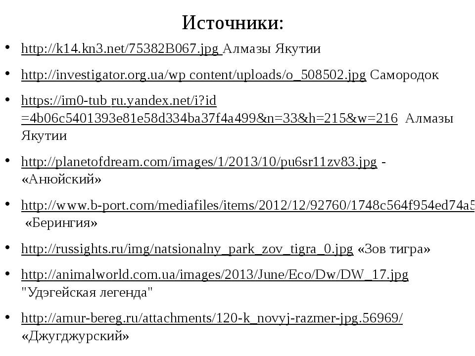 Источники: http://k14.kn3.net/75382B067.jpg Алмазы Якутии http://investigator...