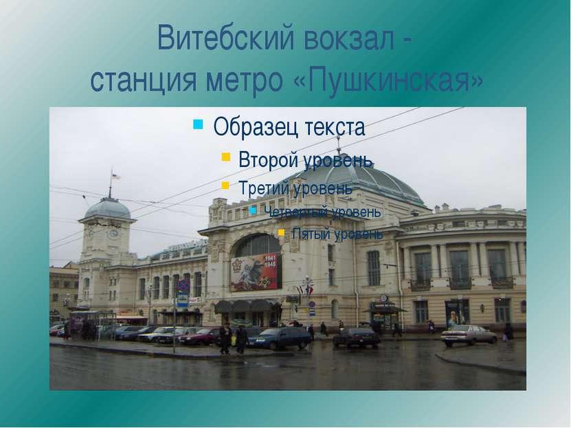 Витебский вокзал - станция метро «Пушкинская»