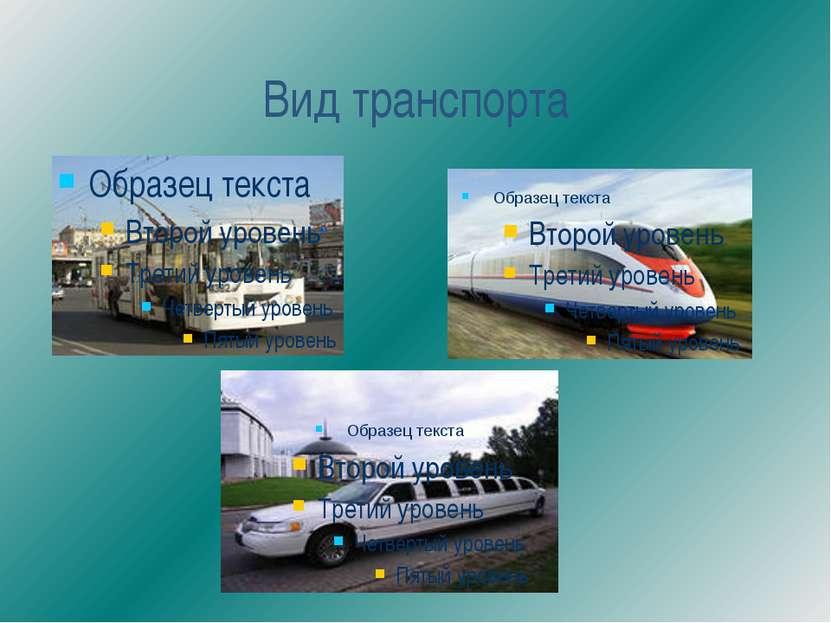 Вид транспорта