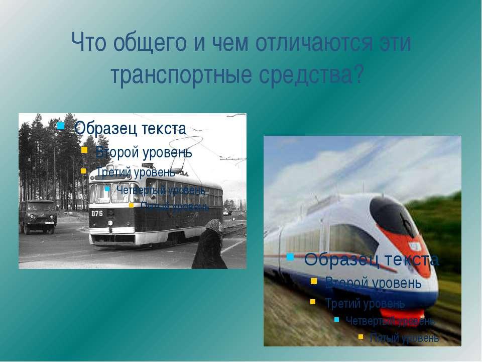 Что общего и чем отличаются эти транспортные средства?