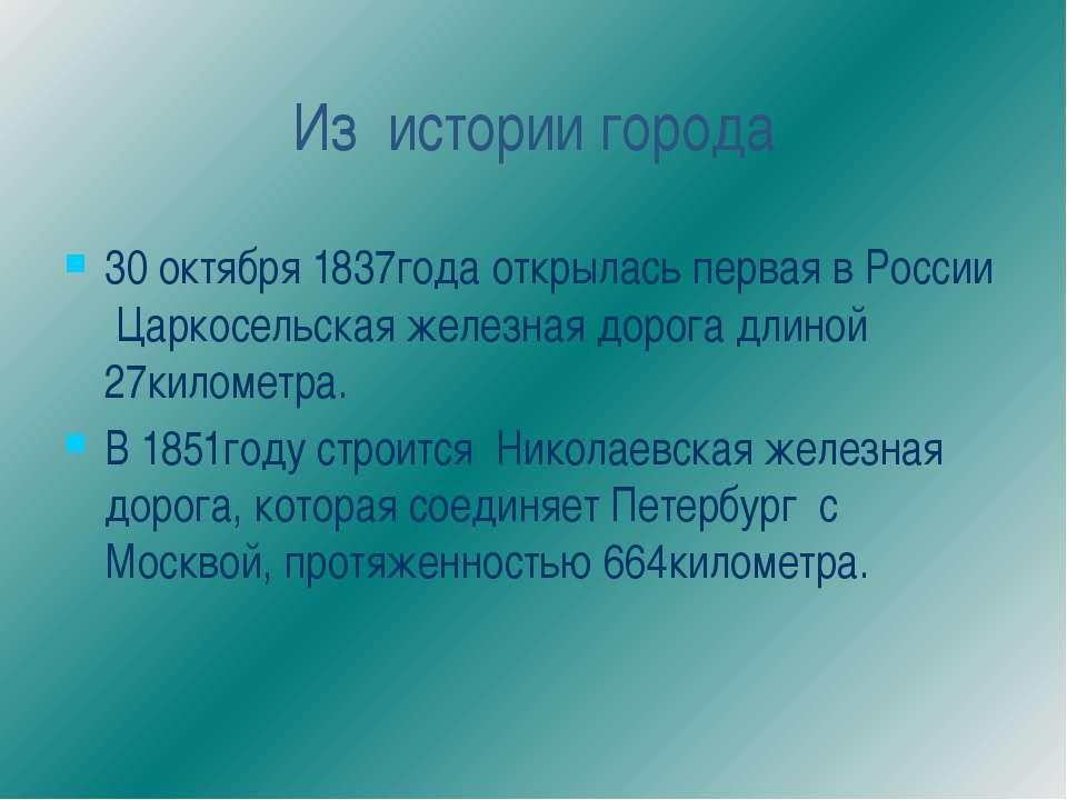Из истории города 30 октября 1837года открылась первая в России Царкосельская...