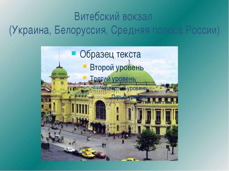 Витебский вокзал (Украина, Белоруссия, Средняя полоса России)