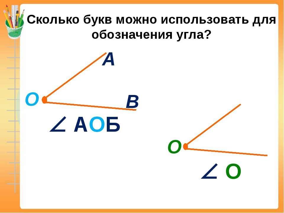 Сколько букв можно использовать для обозначения угла? АОБ О