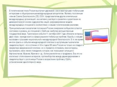 В политическом плане Россия выступает державой с многовекторными глобальными ...