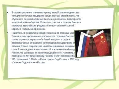 В своем стремлении к многополярному миру Россия не одинока и находит все боль...