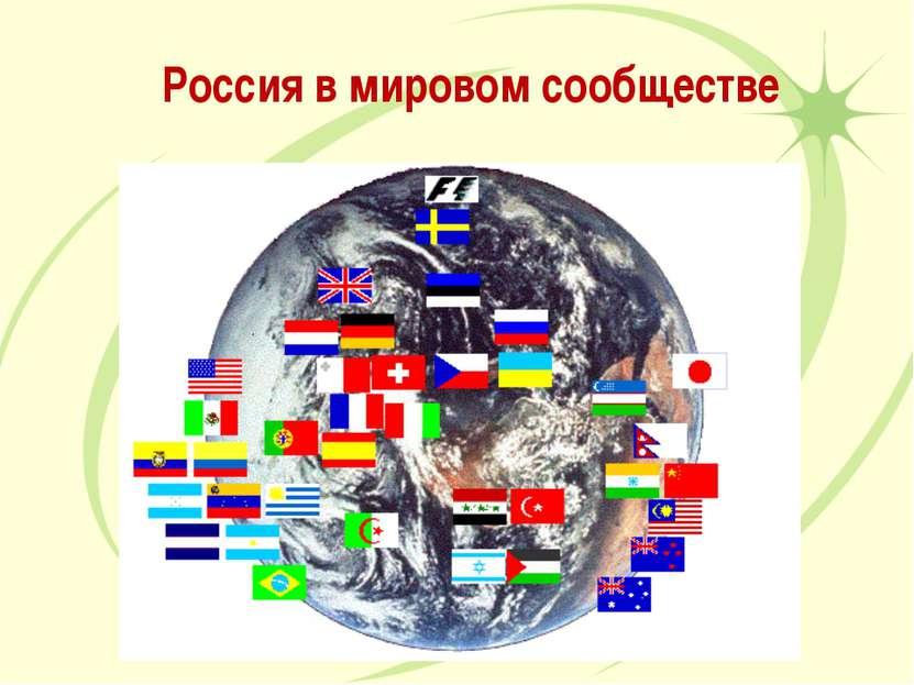 Россия в мировом сообществе