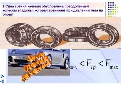 1.Сила трения качения обусловлена преодолением колесом впадины, которая возни...